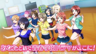 ラブライブ!スクールアイドルフェスティバルALL STARSのおすすめ画像1