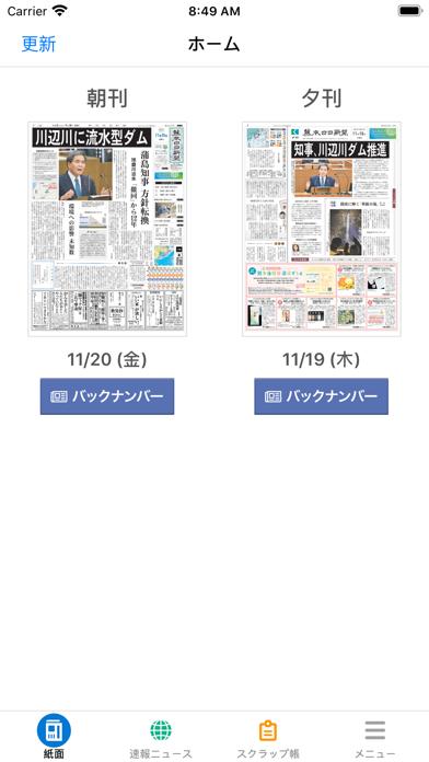 https://is2-ssl.mzstatic.com/image/thumb/PurpleSource124/v4/4e/25/7c/4e257c11-1a57-fde4-4aa1-73fc38b62f7e/85336fb3-12e9-4057-9c51-34b05812b7b3_Simulator_Screen_Shot_-_iPhone_8_Plus_-_2020-11-20_at_08.49.08.png/392x696bb.png
