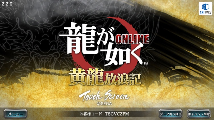 龍が如く ONLINE-抗争RPG、極道達の喧嘩バトル