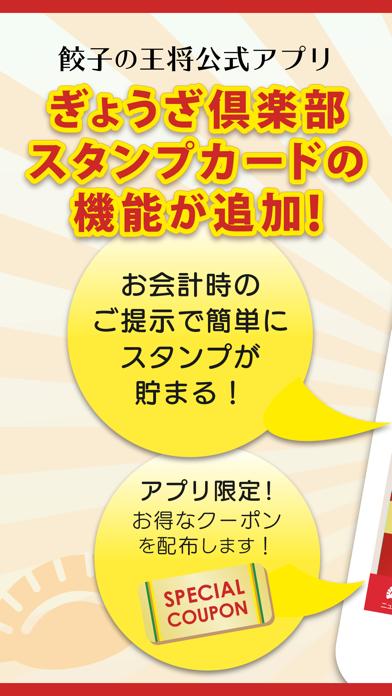 餃子の王将公式アプリのおすすめ画像1