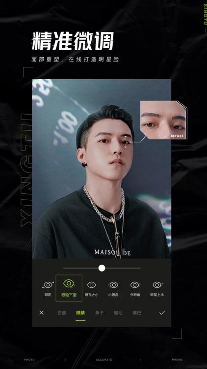 醒图—修出高级美 screenshot-3