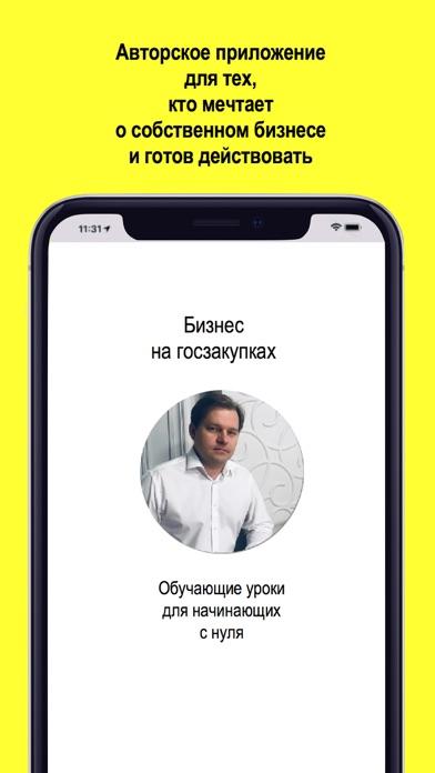 Свой бизнес - Тендеры с нуляСкриншоты 1