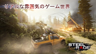 Steel Rage: Mech Cars PvP Warのおすすめ画像3