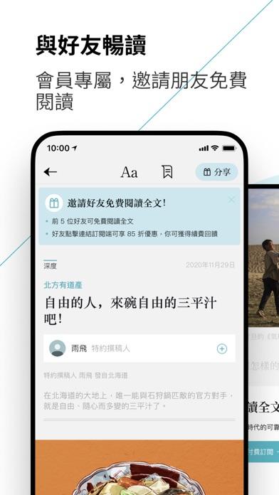 端傳媒:華語深度新聞のおすすめ画像7