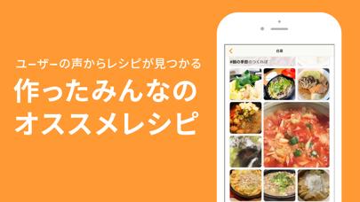 クックパッド -No.1料理レシピ検索アプリのおすすめ画像3