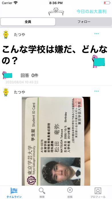 大喜る screenshot 1