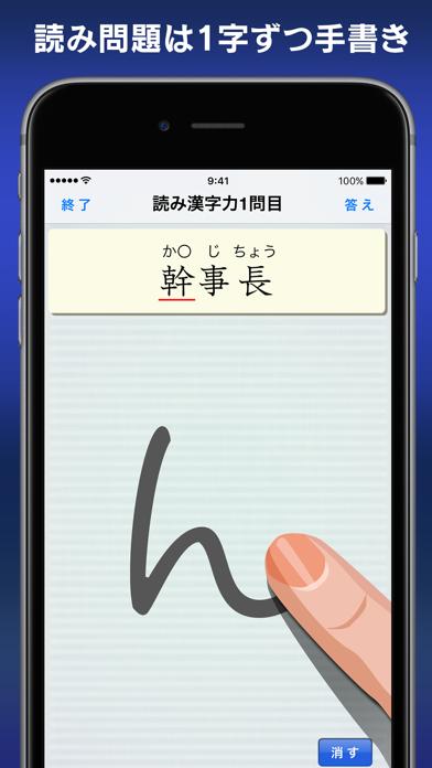漢字力診断 ScreenShot1