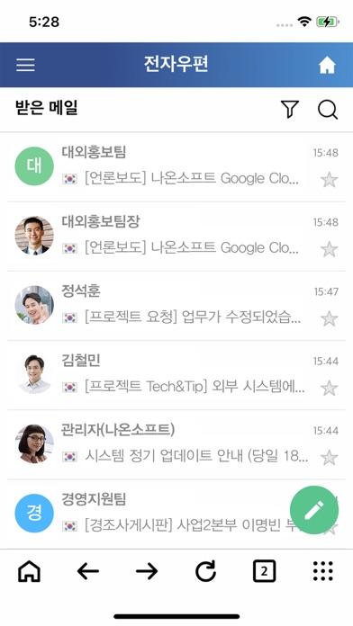 나온그룹웨어 (China)屏幕截图5