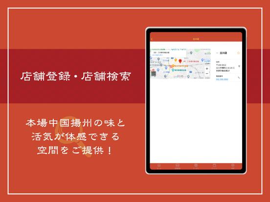 揚州商人グルメ会員 公式アプリのおすすめ画像2