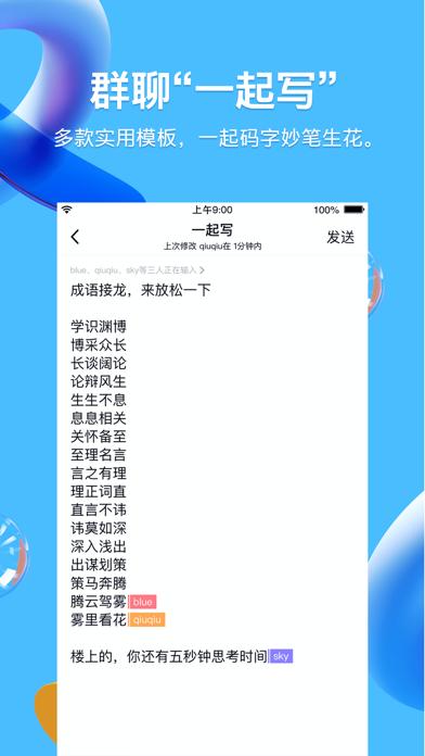 QQ 用于PC