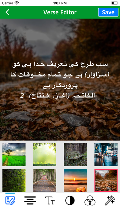 Al Quran with Urdu Translation screenshot three