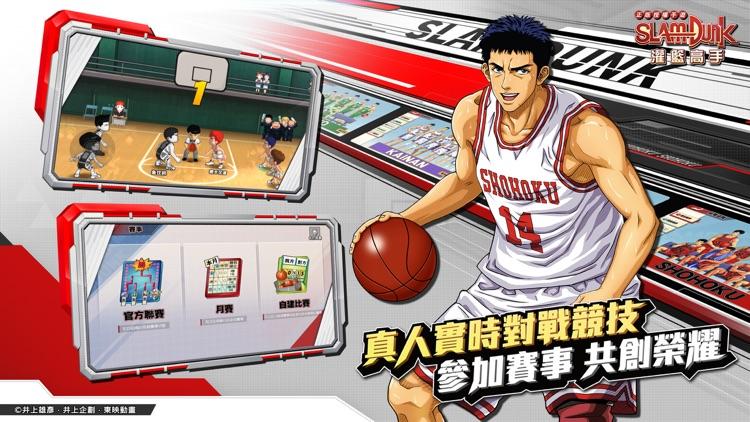 灌籃高手 SLAM DUNK screenshot-6
