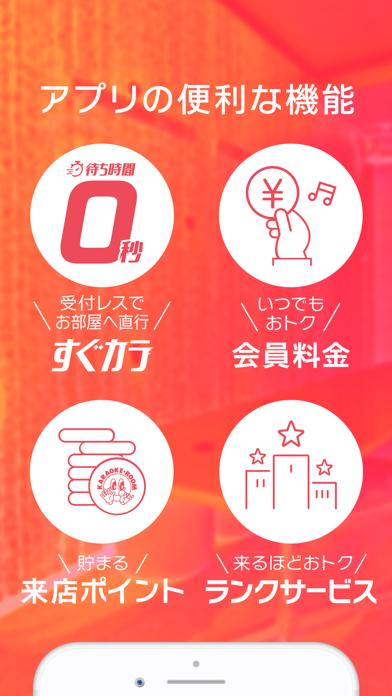 カラオケ ジャンカラ(ジャンボカラオケ広場) ScreenShot6