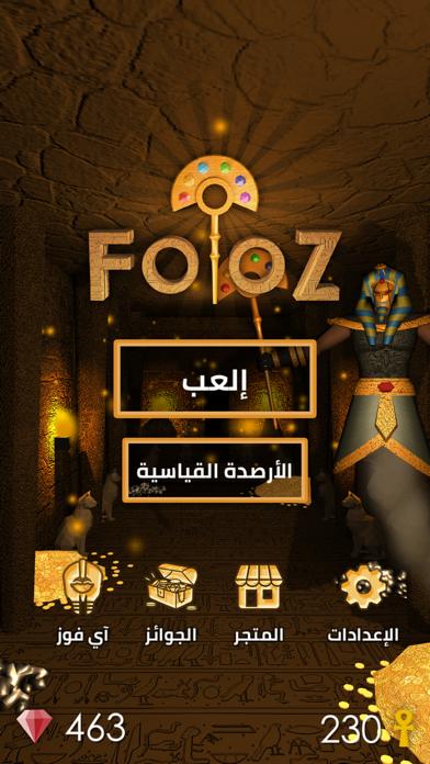 IFOOZ - تحدي آي فوز free Resources hack