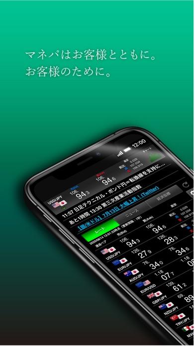 パートナーズFX マネパのFX取引・トレードアプリ ScreenShot0