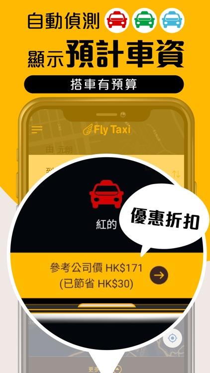 Fly Taxi 的士 - HK Taxi Call App screenshot-4