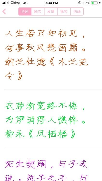 字体下载 screenshot-6