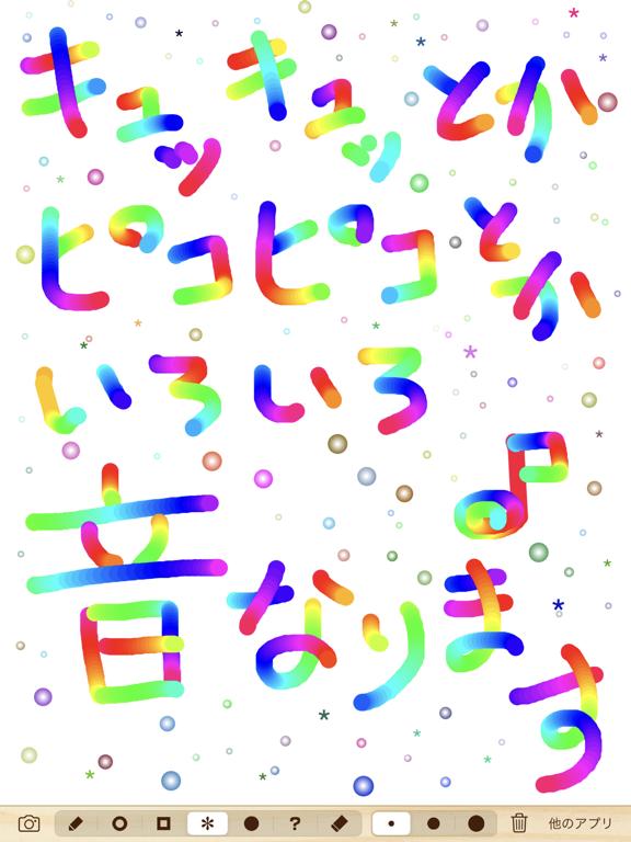 キラキラお絵かき for iPadのおすすめ画像3