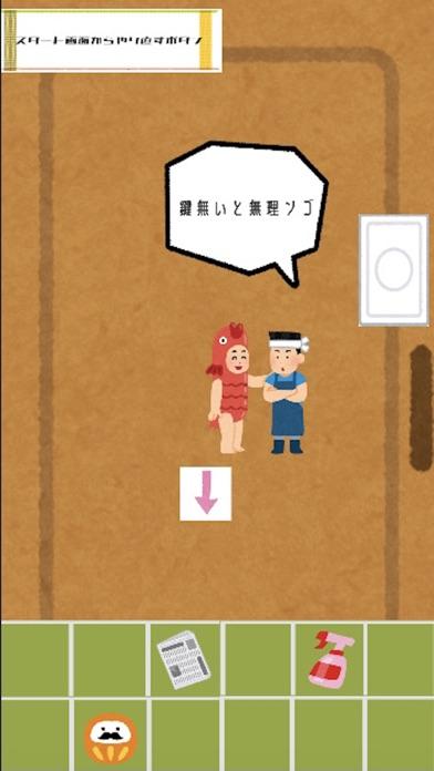 グンマーのグンマーによるグンマーのための脱出 screenshot 4