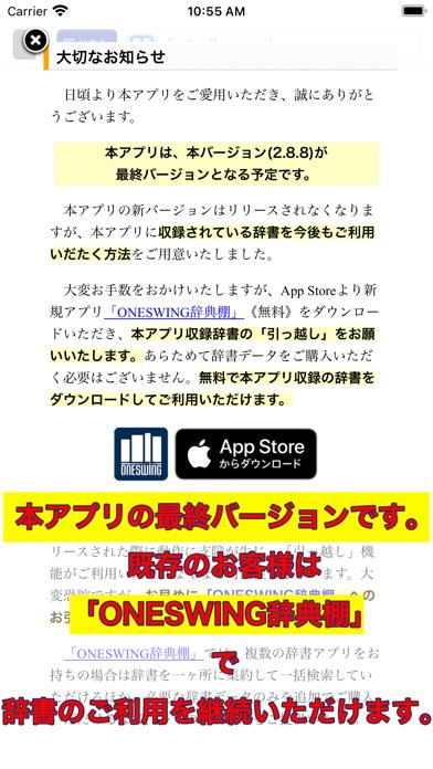 ウルトラ統合辞書2011+類語新辞典のおすすめ画像1