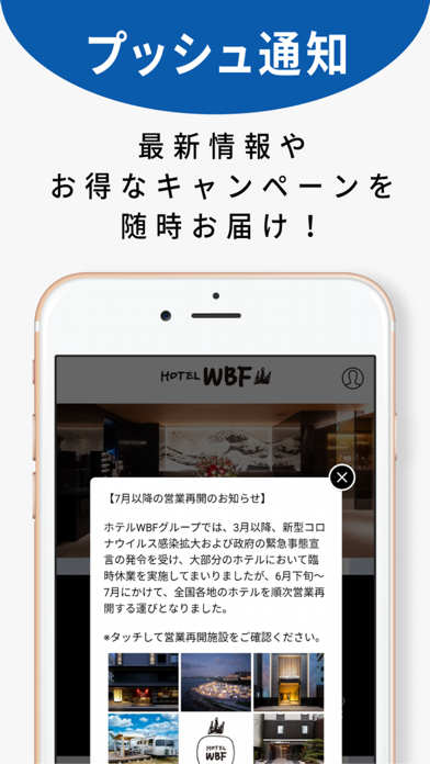 ホテルWBF公式アプリのスクリーンショット6