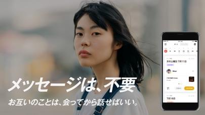Dine(ダイン):恋活・婚活マッチングアプリのおすすめ画像2