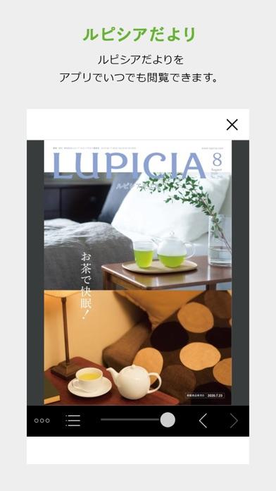 LUPICIAのスクリーンショット5