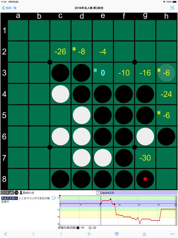 棋譜Boxのおすすめ画像1