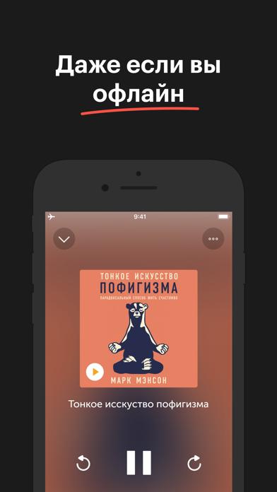 Скриншот №4 к Bookmate. Книги и аудиокниги