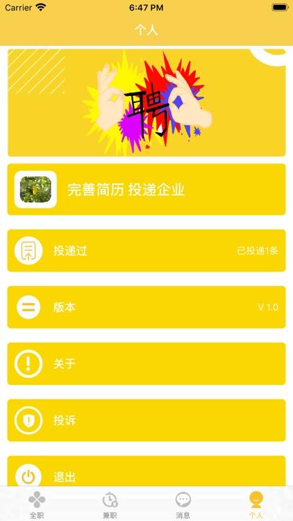 特好赚兼职-在线找工作找兼职靠谱app screenshot-4