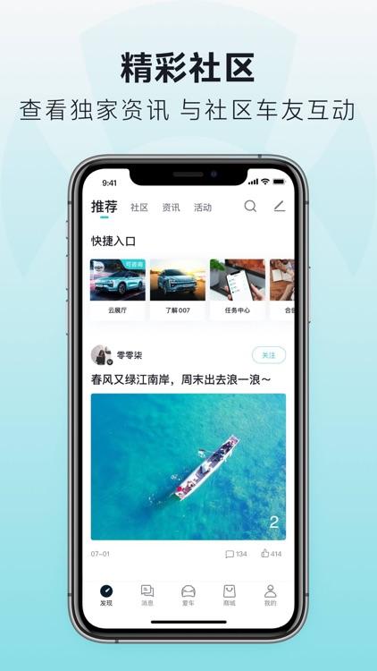 广汽蔚来 screenshot-4