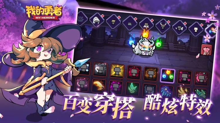 我的勇者 screenshot-4