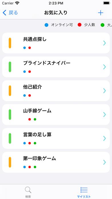 Ice Breaker screenshot 5
