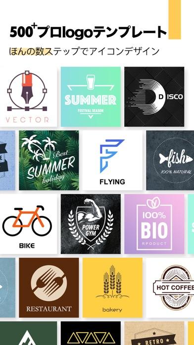 エンブレム 作成 - チラシ 作成 & ブランドロゴのおすすめ画像1