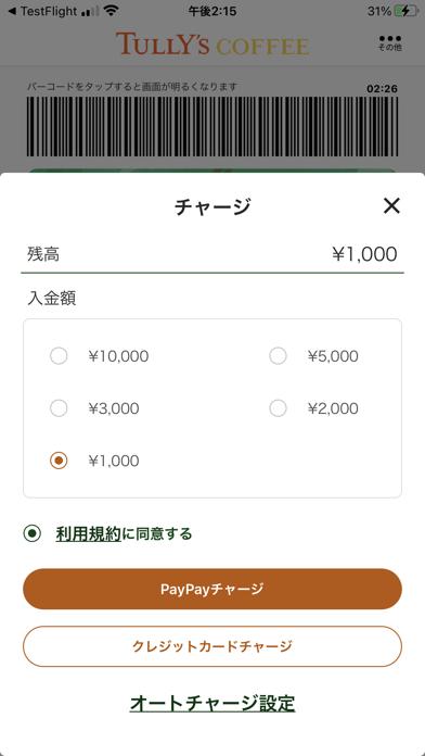 タリーズコーヒージャパン公式アプリのおすすめ画像8