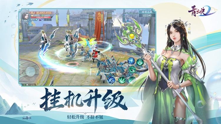 青云诀2-新国风仙侠动作手游 screenshot-4