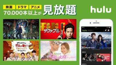 Hulu / フールー 人気ドラマや映画、アニメなどが見放題のおすすめ画像1