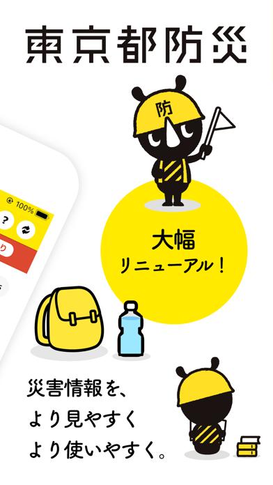 東京都防災アプリのおすすめ画像2