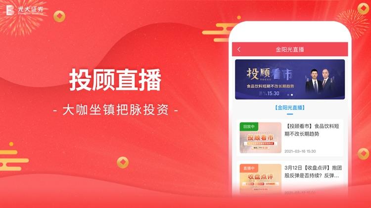 光大证券金阳光 screenshot-4