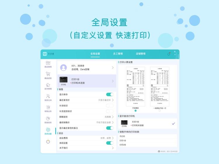 衣点通HD screenshot-4
