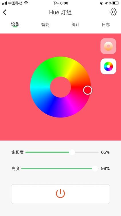 迈联智家 screenshot-4