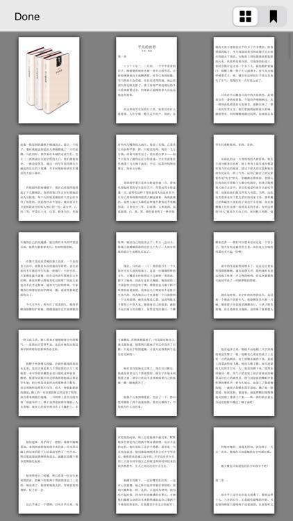 平凡的世界-珍藏版 screenshot-3