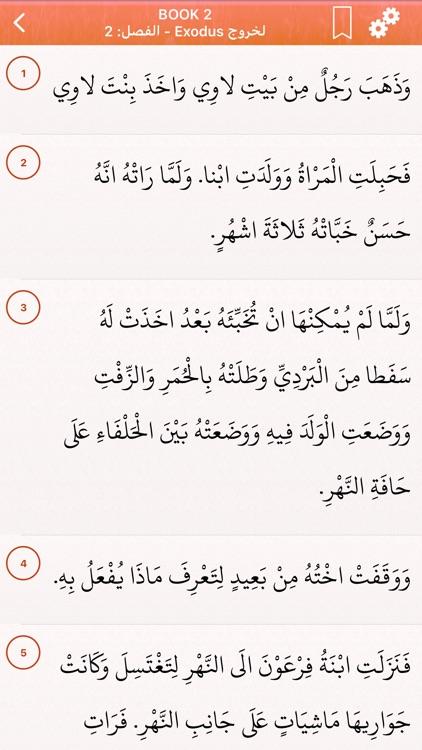 Bible in Arabic: الكتاب المقدس screenshot-6
