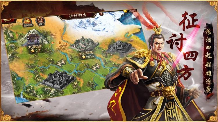 三国群英传争霸 screenshot-4