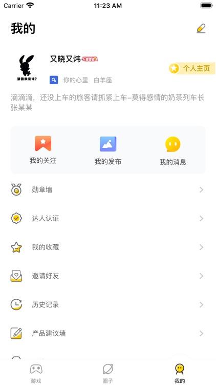 """小虎Hoo-玩""""好""""游戏 screenshot-6"""