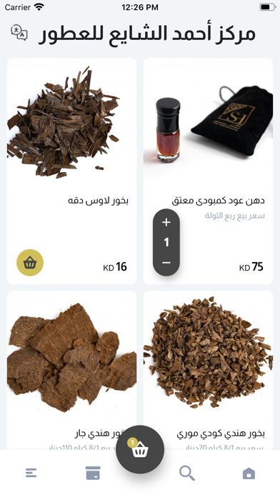 مركز أحمد الشايع للعطور screenshot 1
