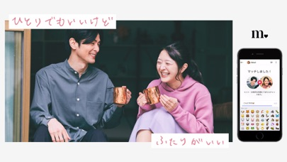 Match 婚活・マジメな出会いマッチング アプリ ScreenShot4