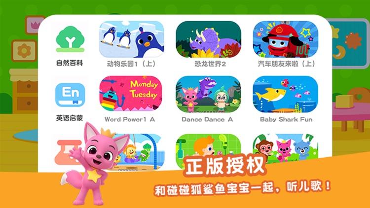 碰碰狐!双语儿歌-儿童早教儿歌 screenshot-0