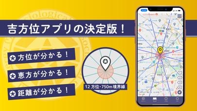 開運MAPS紹介画像1