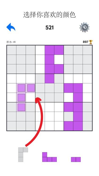 数独方块消除 - 伍迪拼图游戏, 方块放置类休闲游戏 screenshot-4